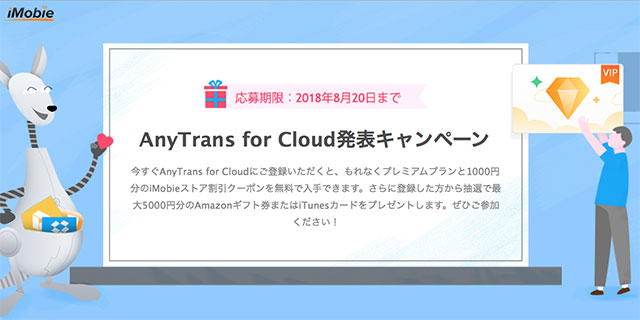 AnyTrans for Cloud キャンペーン