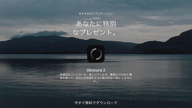 Apple Store アプリプレゼント企画