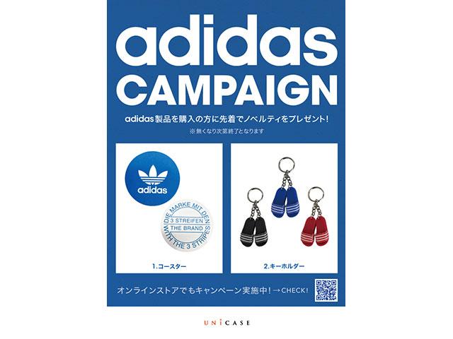 adidas Originalsキャンペーン