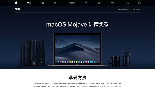 macOS Mojave に備える