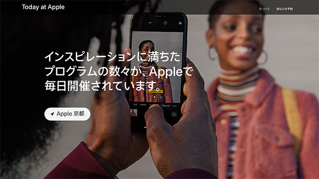 Today at Apple 京都
