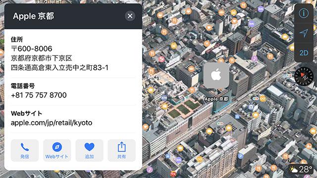 Apple京都のマップ