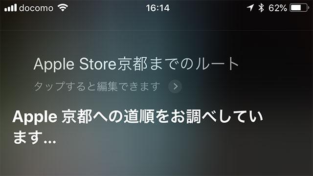 SiriにApple Store京都までのルートを尋ねる