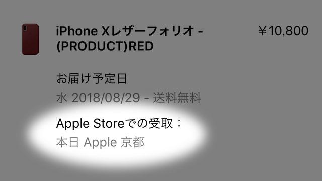 Apple京都の店頭受け取り