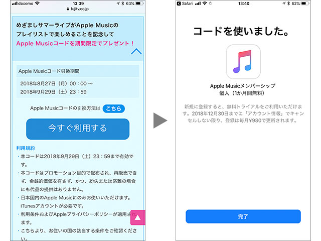 めざましサマーライブ Apple Musicプロモーション
