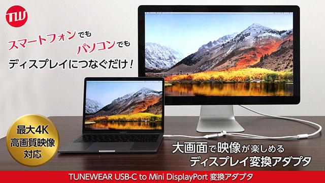 TUNEWEAR USB-C to Mini DisplayPort変換アダプタ