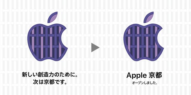 Apple京都のグラフィック