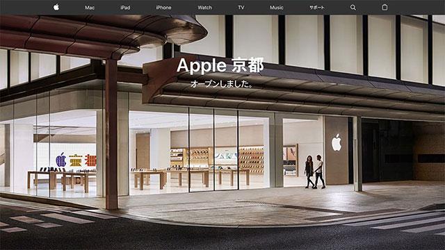 Apple京都の外観