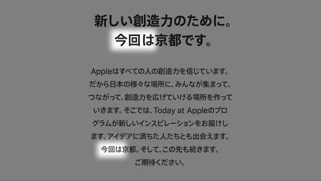 Apple京都キャッチコピー