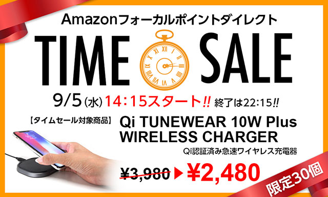 TUNEWEAR 10W Plus WIRELESS CHARGERタイムセール