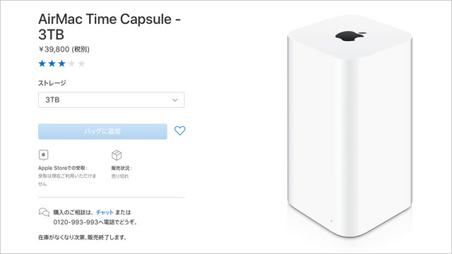 AirMac Time Capsule - 3TB