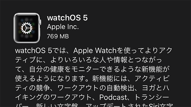 Apple Watch用watchOS 5 ソフトウェア・アップデート