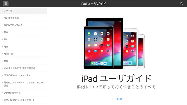 iPadユーザガイド iOS 12用