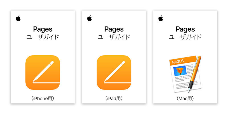 Pages ユーザガイド