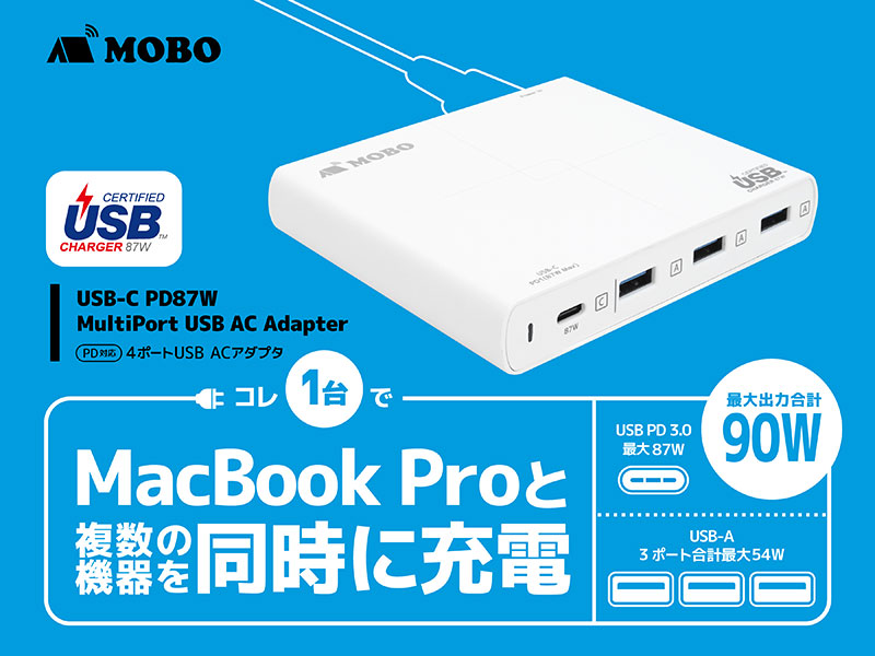 MOBO USB-C PD87W MultiPort USB AC Adapter(AM-PDC9A3)