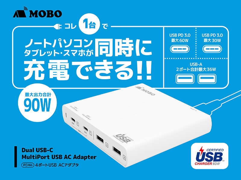 MOBO Dual USB-C MultiPort USB AC Adapter(AM-PDC63A2)