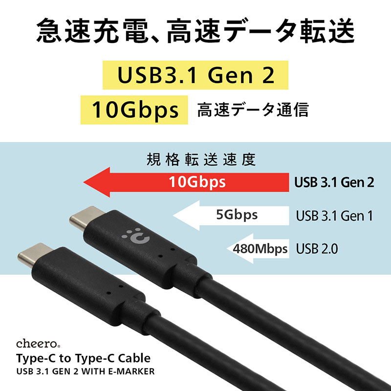 cheero Type-C to Type-C Cable USB 3.1 G2 with e-Marker