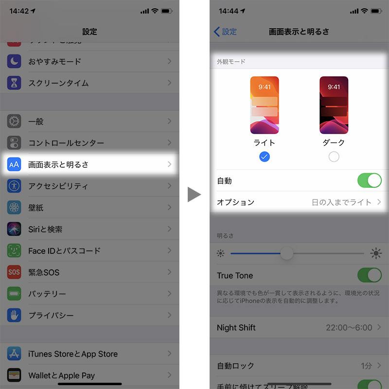 iphone ダーク モード 解除