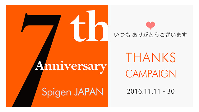 Spigen JAPAN 7周年