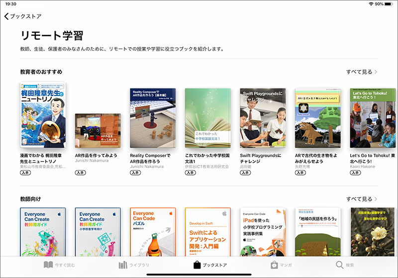 Apple Books Store リモート学習