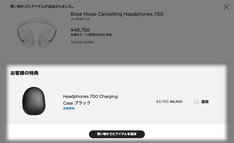 Noise Cancelling Headphones 700 充電ケース単品