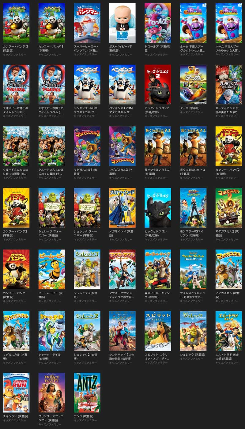 iTunes Store】ドリームワークス・アニメーション映画の特価セール ...
