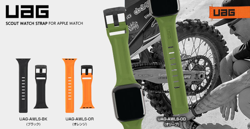 UAG Apple Watchバンド SCOUT