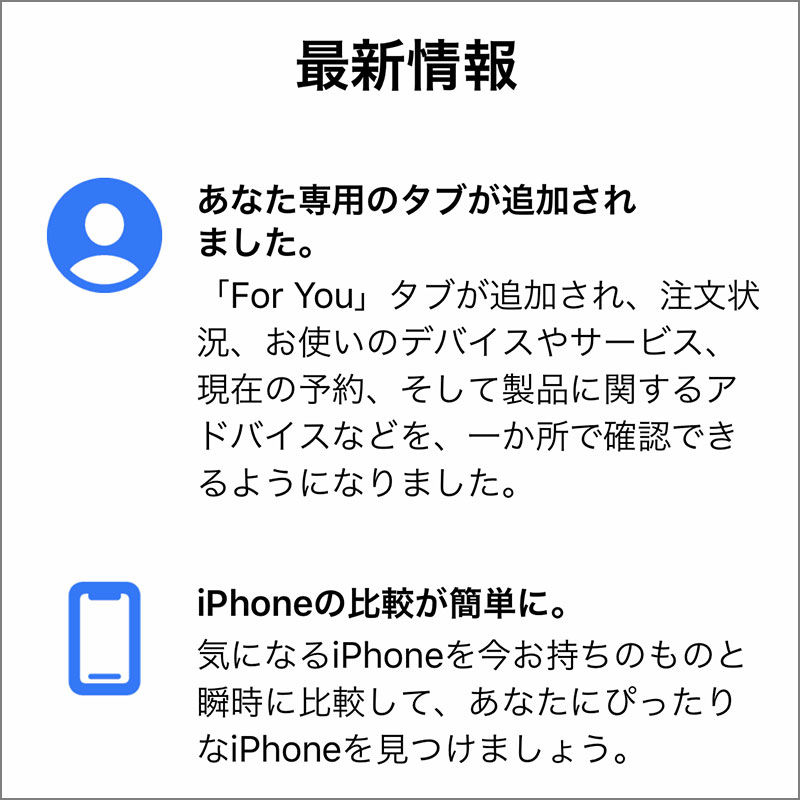 Apple Stoerアプリ