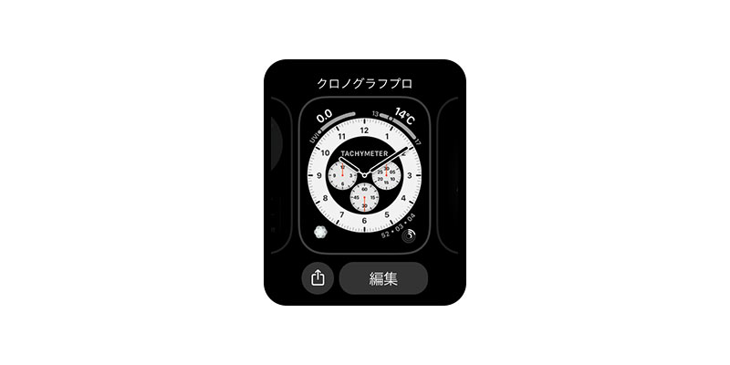 Apple Watchの文字盤の変更