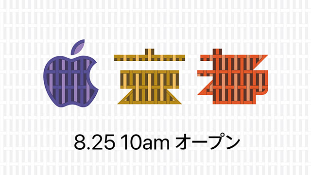 Apple京都 8.25 10amオープン