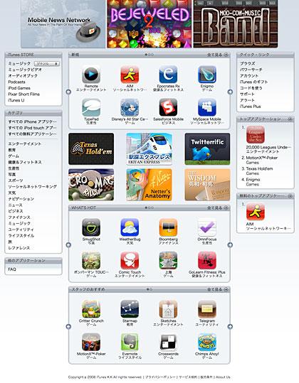 App Store速報/iTunesからアクセス可能
