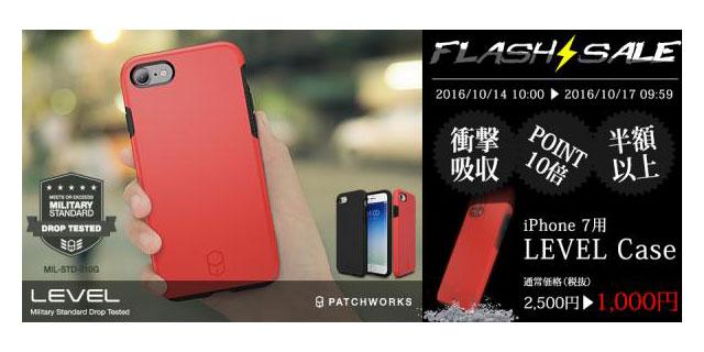 434173f208 【セール】iPhone 7用の薄型防護ケース「PATCHWORKS Level Case」を1,080円で特価販売。送料無料