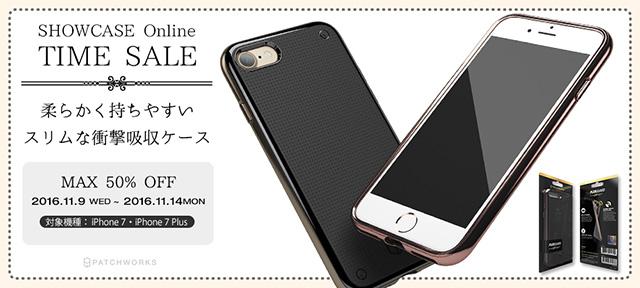 64f2e502dc 【セール】衝撃吸収材を内蔵したiPhone 7用・7 Plus用TPUケース「PATCHWORKS FlexGuard Case」半額 セール開催。11/14まで