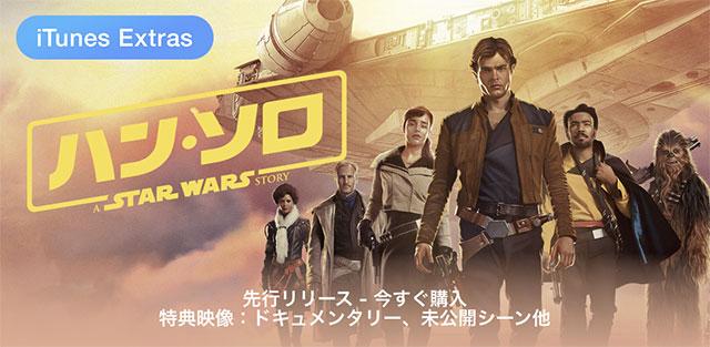 ハン・ソロ / A Star Wars Story