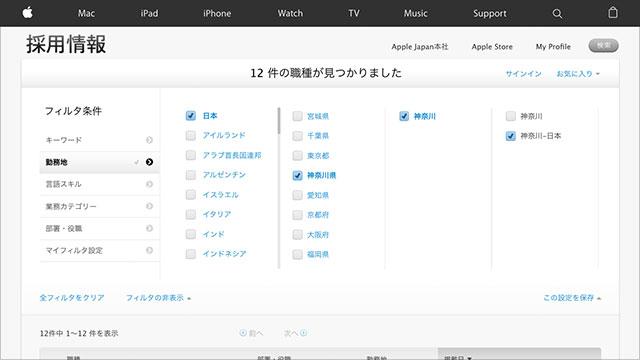 Appleの採用情報