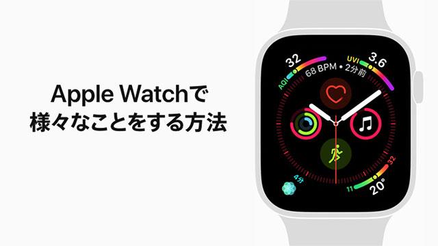 Apple Watchで様々なことをする方法