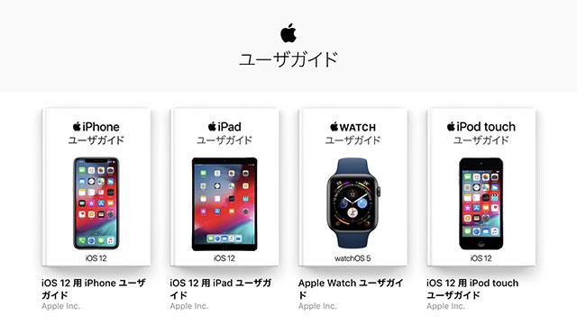 Apple ユーザガイド