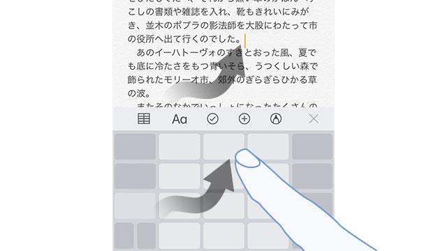 iOS 12のキードード トラックパッド