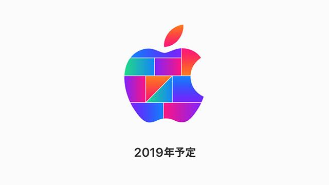 Apple Store 2019年予定