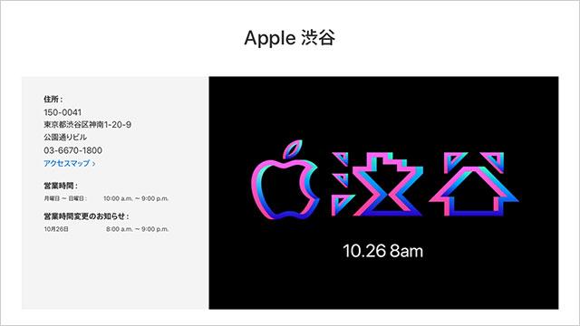 Apple Store特別営業時間