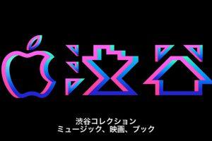 iTunes Store 渋谷コレクション