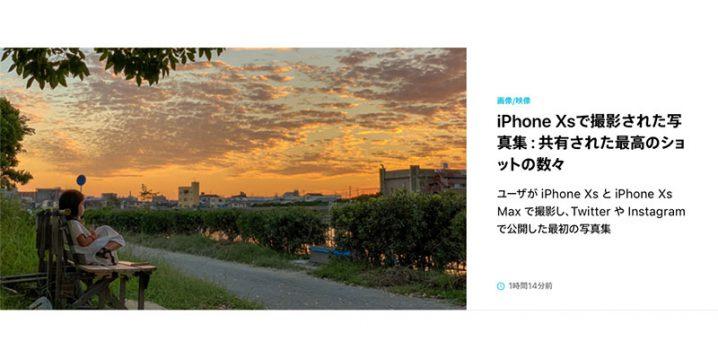 iPhone Xsで撮影された写真集:共有された最高のショットの数々