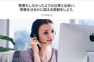 採用情報 - Apple