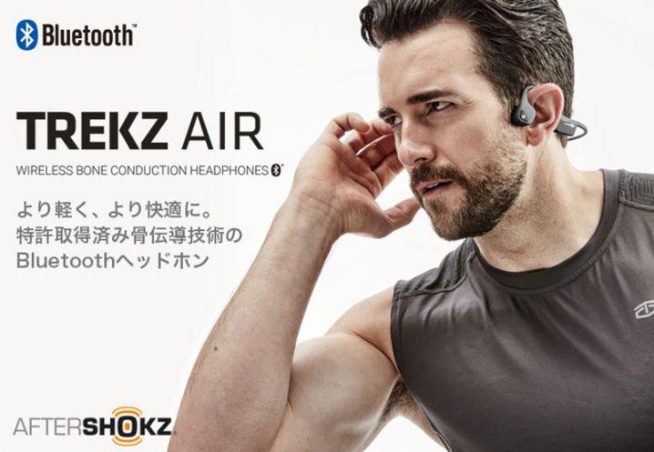 AfterShokz TREKZ AIR