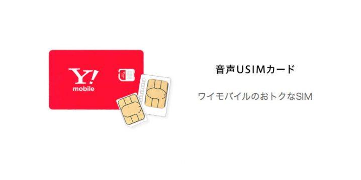 Y!mobile(ワイモバイル)公式オンラインストア