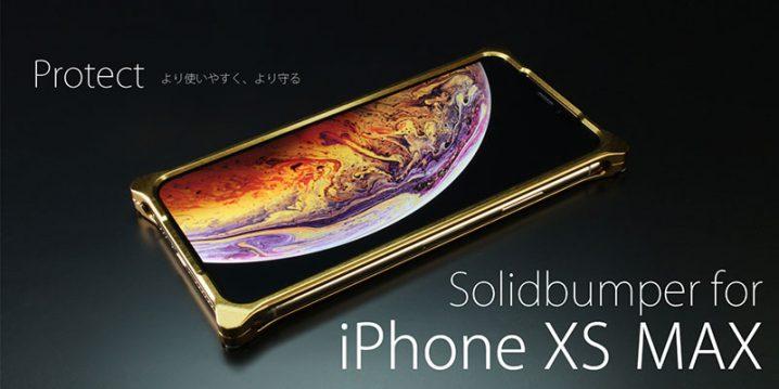 ギルドデザイン ソリッドバンパー for iPhone XS Max