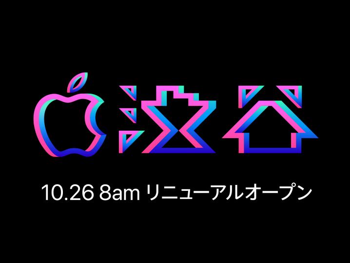 Apple渋谷 10.26 8am リニューアルオープン