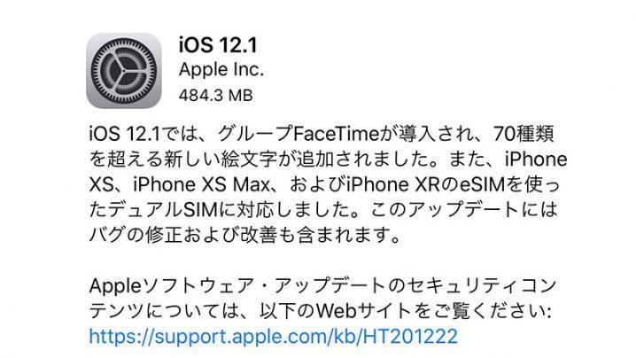 iOS 12.1 ソフトウェア・アップデート