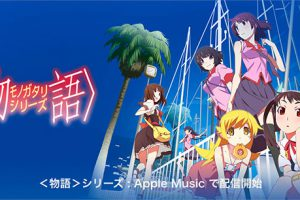 Apple Music〈物語〉シリーズ