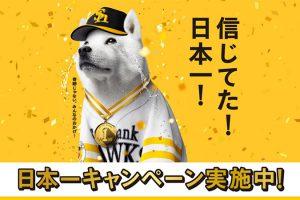 福岡ソフトバンクホークス日本一キャンペーン